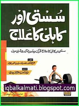 Islamic Urdu Book Susti aur Kahili ka Elaj By Shaykh Dr. Nasir PDF