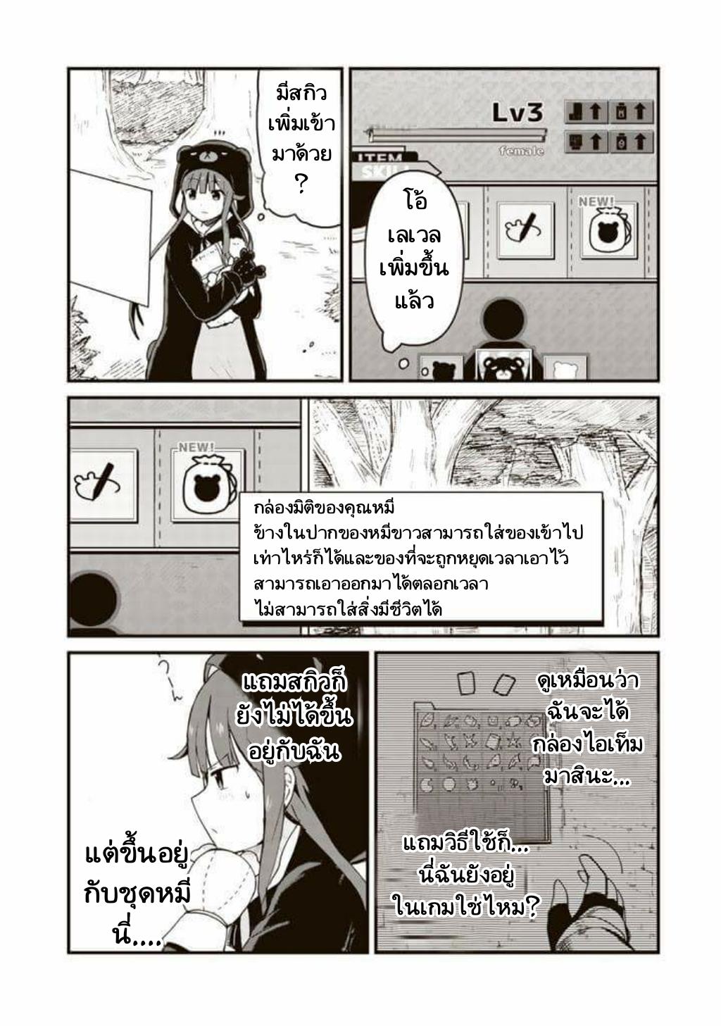 kuma kuma kuma bear ตอนที่ 2 TH แปลไทย