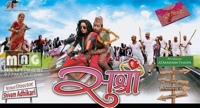 nepali full movie sushree