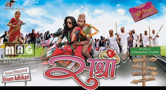 nepali full movie sushree