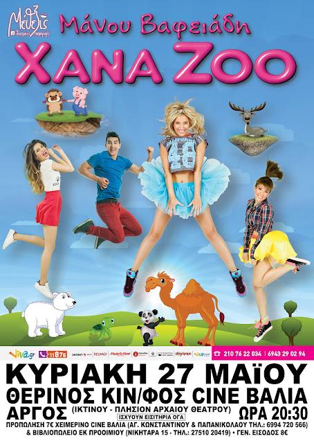 """Η παράσταση """" XANA ZOO 10 Χρόνια μαζί!"""" έρχεται στο Άργος (βίντεο)"""