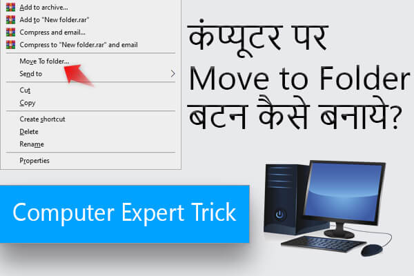 computer-hidden-tricks-in-hindi