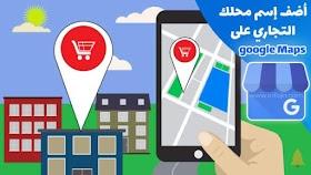 سنقوم بوضع موقع عملك على خريطة جوجل ( google maps )