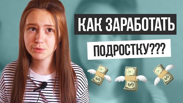 заработок в интернете для подростков на кликах