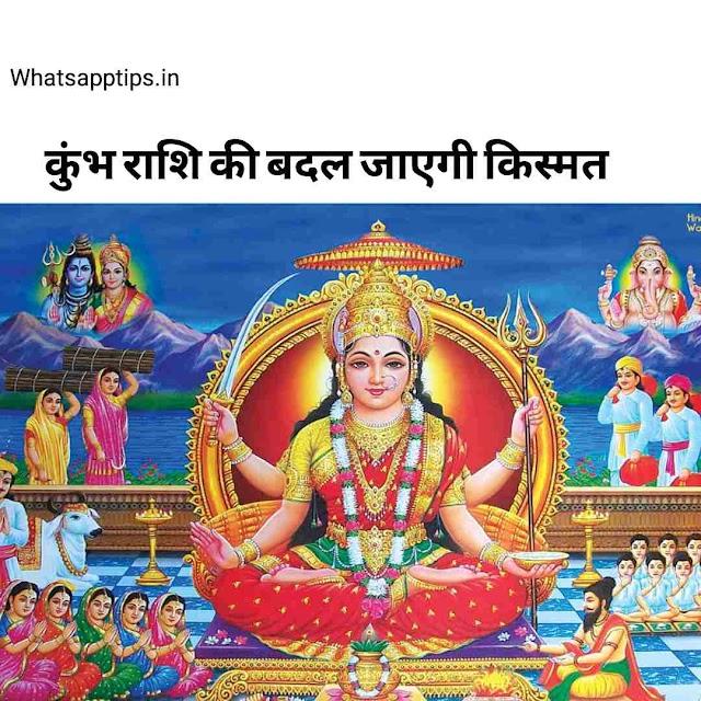 19 march 2021 rashifal kumbh Rashi बदल जाएगी कुंभ राशि की किस्मत