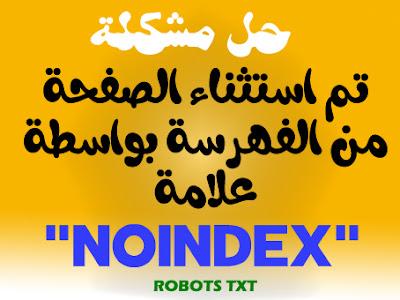 الحل الصحيح في بلوجر حل مشكلة تم اسنثناء الصفحة من الفهرسة بواسطة علامة noindex robots txt