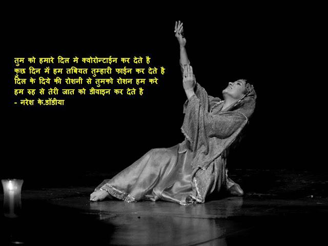तुम को हमारे दिल मे क्वोरोन्टाईन कर देते है  Hindi Muktak By Naresh K. Dodia