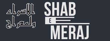 Shab-e-Meraj SMS Collection / urdu Shab-e-Meraj SMS, Hindi Shab-e-Meraj SMS, English Shab-e-Meraj SMS, New Shab-e-Meraj SMS, Best Shab-e-Meraj SMS, Latest Shab-e-Meraj SMS