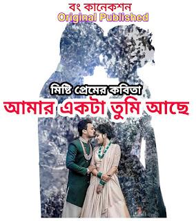 Bangla Premer Kobita - আমার একটা তুমি আছে - Bengali Love poem