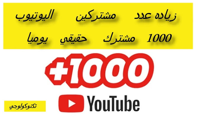 طريقه زياده عدد مشتركين اليوتيوب والحصول علي 1000 مشترك حقيقي يوميا,مشتركين اليوتيوب,اليوتيوب