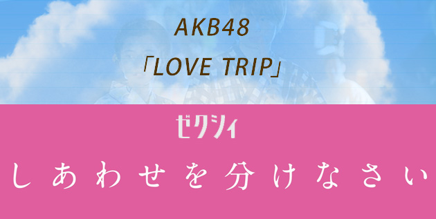 http://akb48-daily.blogspot.com/2016/06/45th-single-w-title-love-trip-shiawase.html