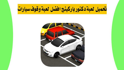 تحميل لعبة دكتور باركينج dr.parking 4 لعبة سيارات مسلية