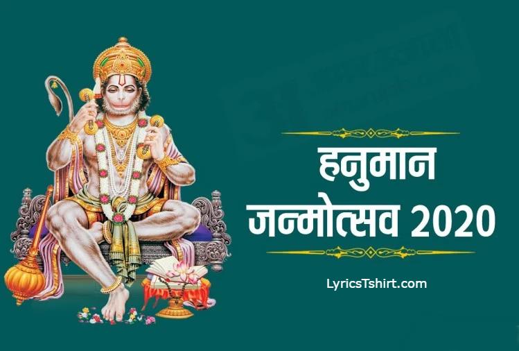 Sankat Mochan Lyrics in Hindi