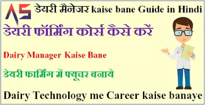Dairy Manager me Future. Dairy farming Manager Kaise Bane. Dairy Technology me Career kaise bane Guide in Hindi