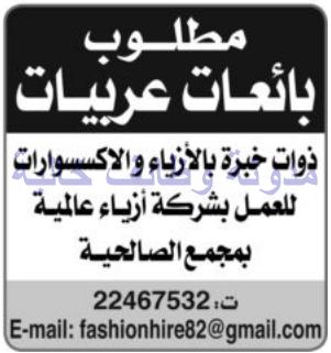 وظائف شاغرة فى الصحف الكويتية الثلاثاء 26-09-2017 %25D8%25A7%25D9%2584%25D8%25B1%25D8%25A7%25D9%2589%2B4