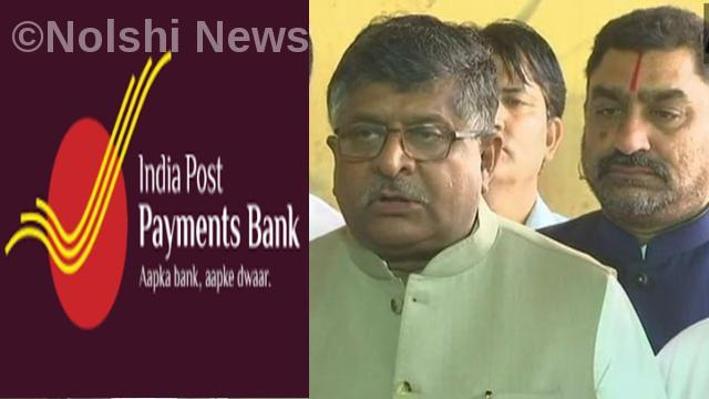 Union Minister Ravi Shankar Prasad Opened An Account With India Post Payments Bank.