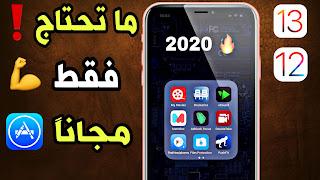 2020| أفضل 10 برامج ايفون جديدة مجانية على ابستور كلها إبداع و إفادة! iOS 12/ iOS 13