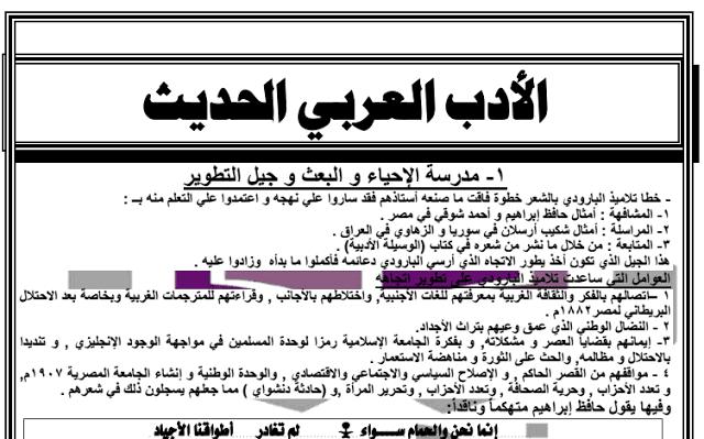 ,ملزمة ,لغة عربية ,للثانوية العامة ,منهج كامل,Arabiclanguage secondary