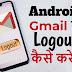 Android में Gmail अकाउंट से कैसे logout करें