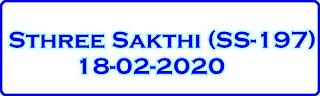 Sthree Sakthi (SS-197) 18-02-2020 Kerala Lottery Result