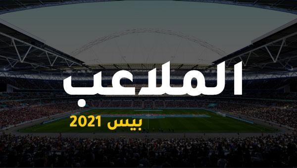 بيس 2021 Pes