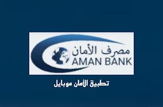 تحميل تطبيق مصرف الامان Aman Mobile 2021 تنزيل للهاتف المحمول آخر إصدار