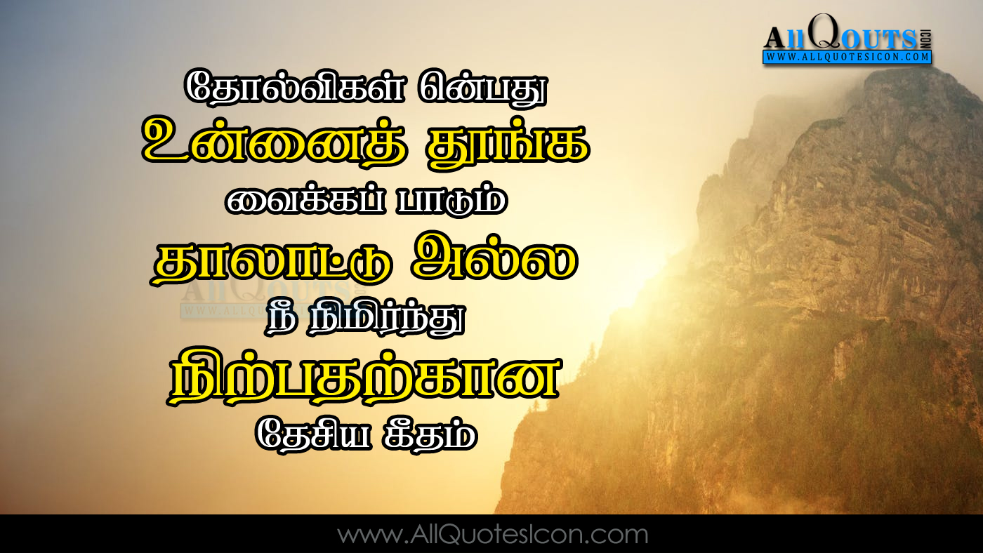 Tamil Inspirational Quotes Tamil T Inspirational