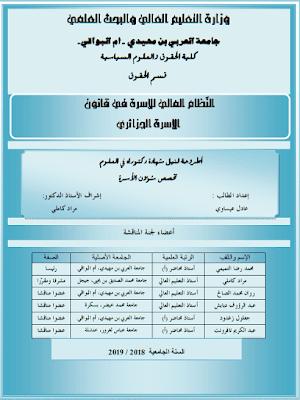 أطروحة دكتوراه: النظام المالي للأسرة في قانون الأسرة الجزائري PDF