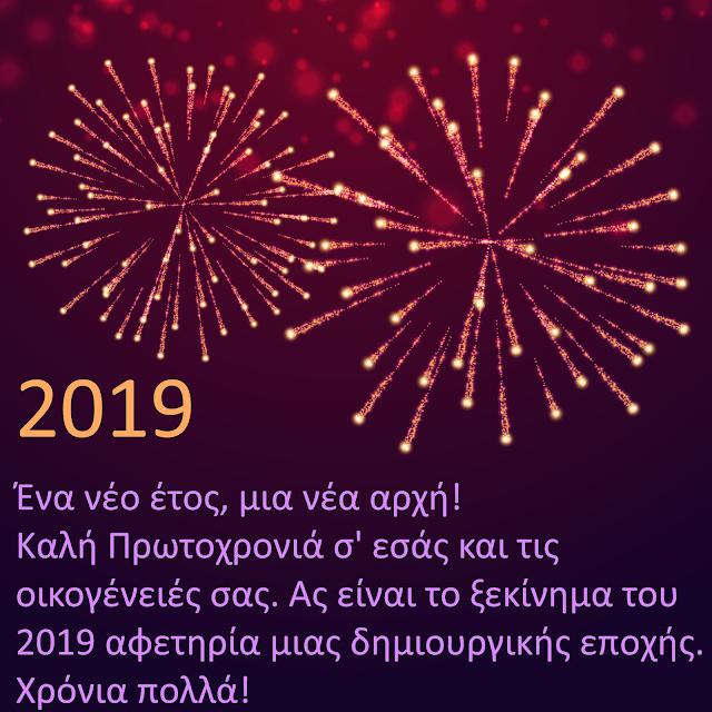 Ευχές για το νέο έτος από το Παράπονο Φυλής