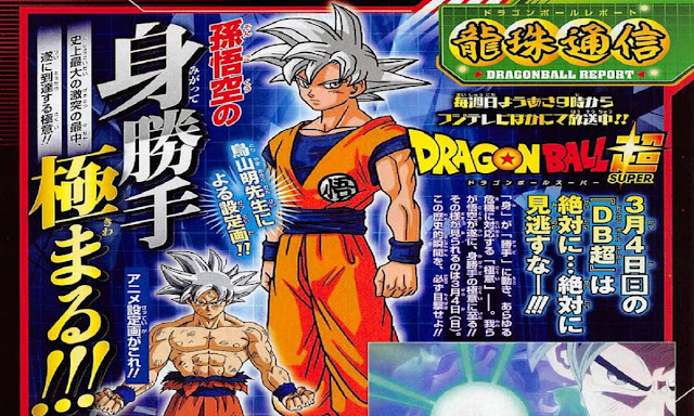 [ Special ] Dragon Ball Super 129 Weekly Shōnen Jump Special preview
