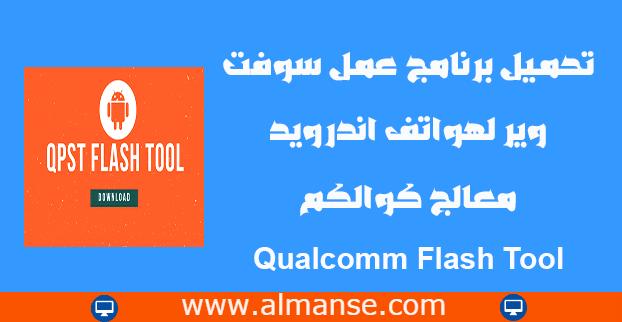 Download Qualcomm Flash Tool