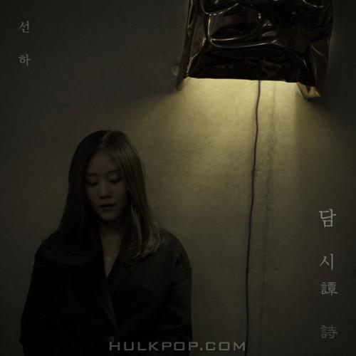 SUN HA – 담시 (譚詩) – EP