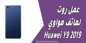 شرح عمل روت لهاتف هواوي Huawei Y9 2019