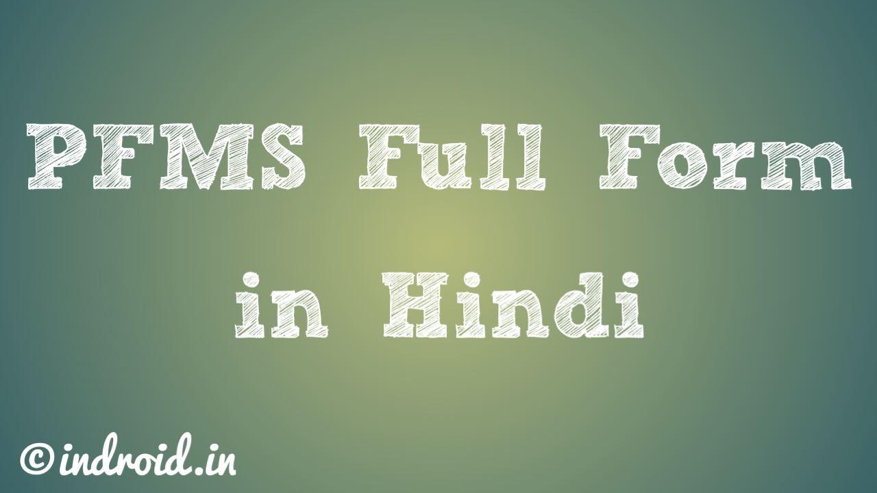 PFMS Full Form in Hindi: पीएफएमएस का फुल फॉर्म