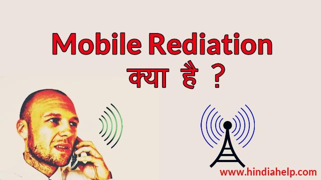 Mobile Rediation क्या है, यह किस तरह से खतरनाक है जानिए