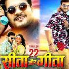 Arvind Akela Kallu Ji and Kajal Yadav movie Sita Aur Gita