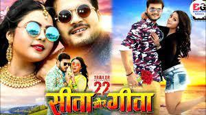 Sita Aur Gita Bhojpuri Movie