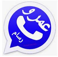 وتس اب عمرو رسام الازرق محدث جدید, تحديث جديد واتساب عمرو رسام (AR2WhatsApp) ضد الحظر النسخة الزرقاء.