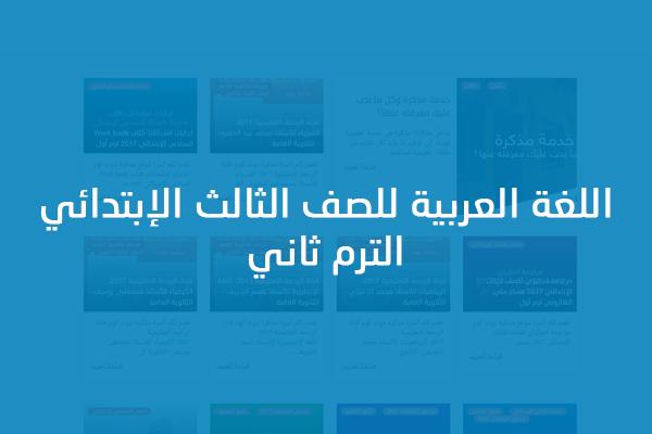 اللغة العربية للصف الثالث الإبتدائي الترم ثاني