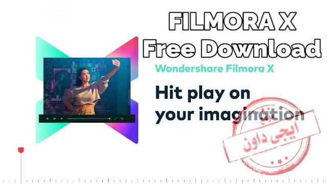 تحميل برنامج فيلمورا 2021 10 Filmora لتعديل الفيديو