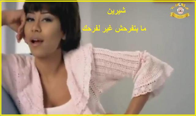 شيرين عبد الوهاب واجمل اغانيها 11| 2020|ما بتفرحش غير لفرحك