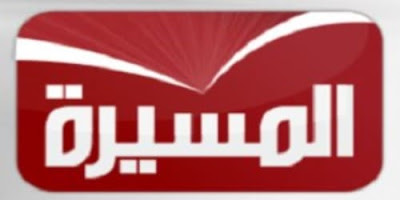 تردد قناة المسيرة الجديد بعد الحجب على نايل سات Almasirah