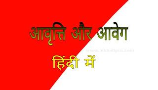 Frequency and impulse in Hindi | आवृत्ति और आवेग क्या है।