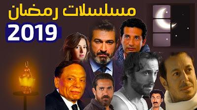 مسلسلات رمضان 2019 حصريا - قائمة أفضل مسلسلات رمضان 2019