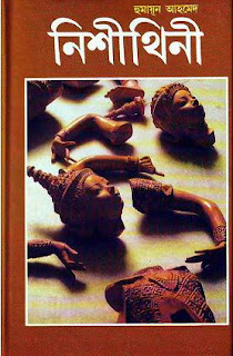 Nishithini by Humayun Ahmed