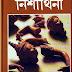 Download Bangla eBook Nishithini by Humayun Ahmed