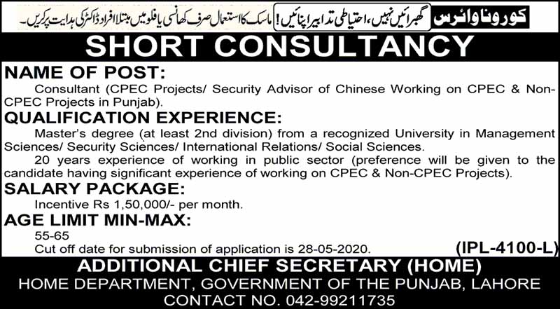 China Pakistan Economic Corridor CPEC Latest Jobs