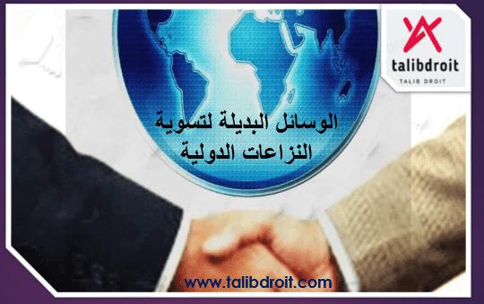 الوسائل البديلة لتسوية النزاعات الدولية الوسائل البديلة لتسوية النزاعات الدولية الوسائل البديلة لتسوية النزاعات الدولية