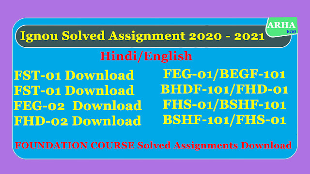 Download FOUNDATION COURSE Solved Assignments
