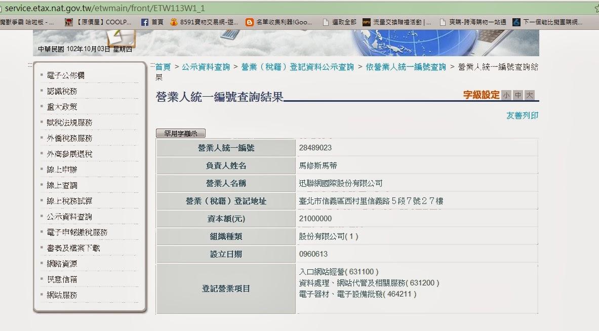 呼籲interush網路負面 想了解公司的朋友可以看一下 @ 無尾熊IT 資訊站 :: 痞客邦